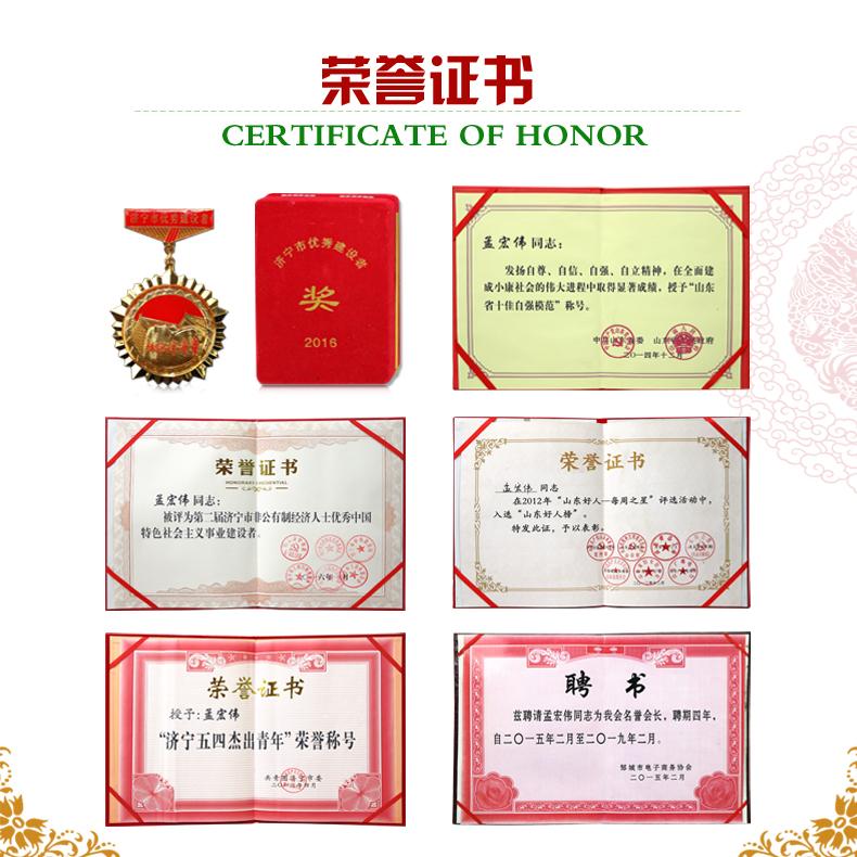 17-详情-荣誉证书.jpg