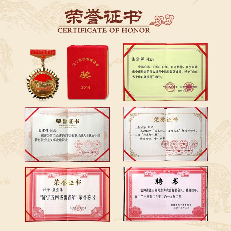 16-荣誉证书.jpg