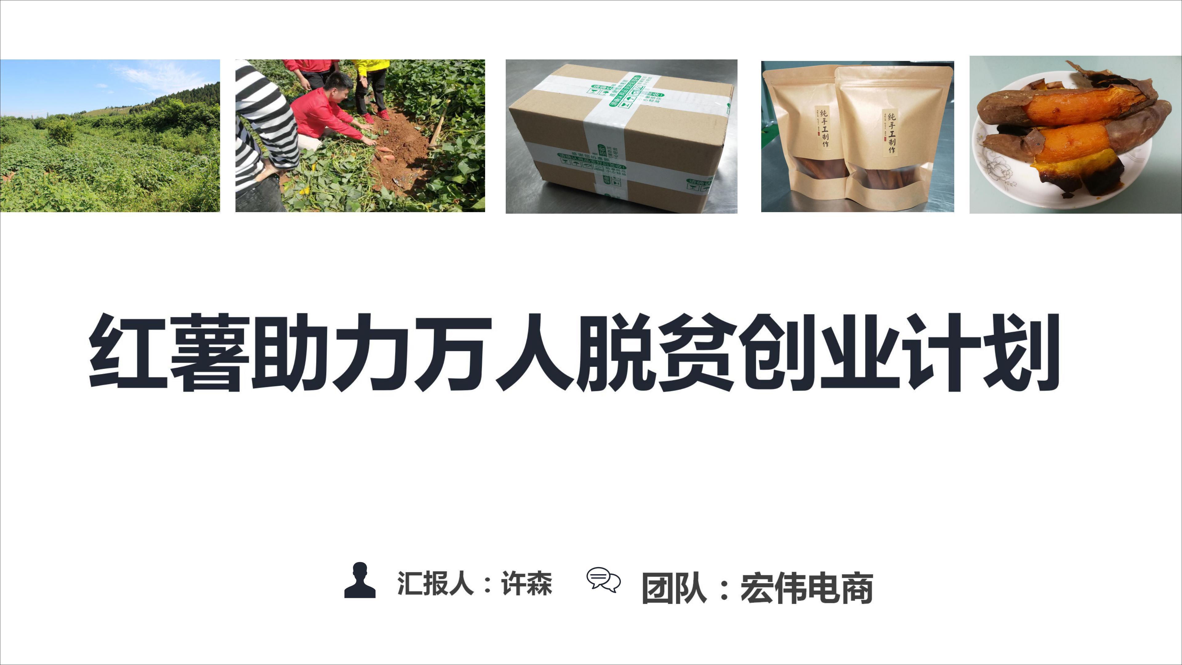 红薯助力万人脱贫创业计划定稿(1)_00.jpg