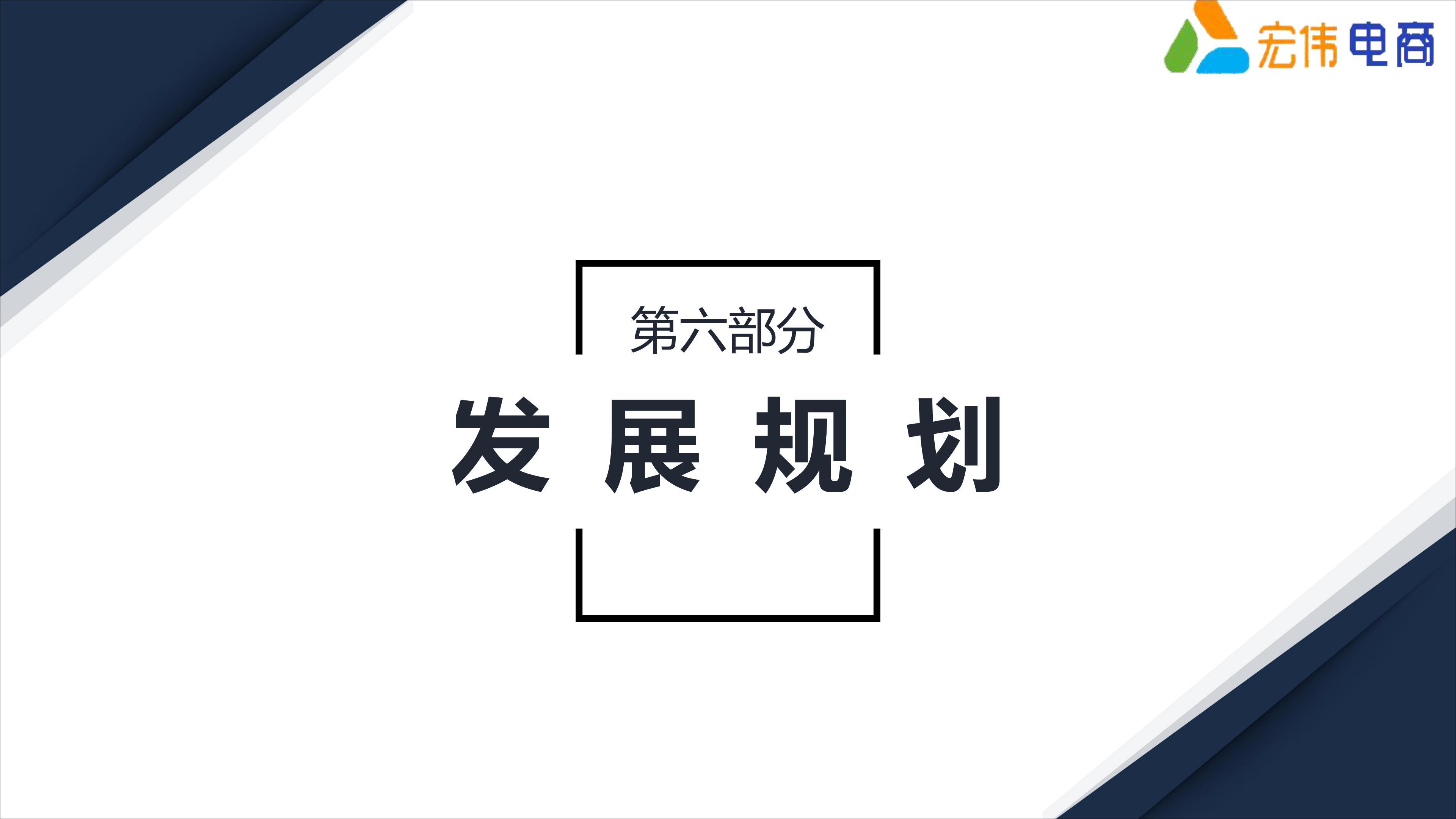 红薯助力万人脱贫创业计划定稿(1)_19.jpg